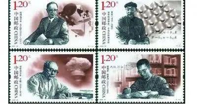 王大珩陈景润等成《中国现代科学家(八)》纪念邮票主角
