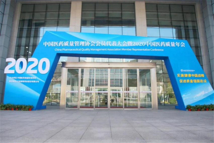 2020中国医药质量管理年会在康缘药业胜利召开