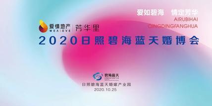 2020日照碧海蓝天婚博会10月25日盛大开幕!