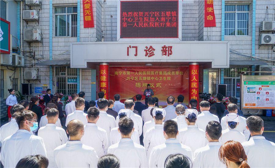 全面实施医疗资源下沉 南宁市第一人民医院五塘分院揭牌