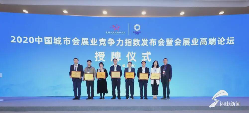 2020中国城市会展业竞争力指数发布,菏泽入围