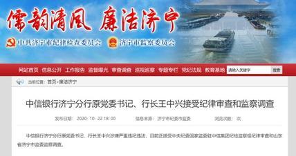 金融干部再被查 中信银行济宁分行原行长王中兴涉嫌严重违纪违法