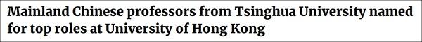 南华早报:香港大学有意任命两名内地学者担任副校长图片