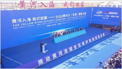 """""""富海集团""""2020黄河口(东营)摄影大展火热推进"""