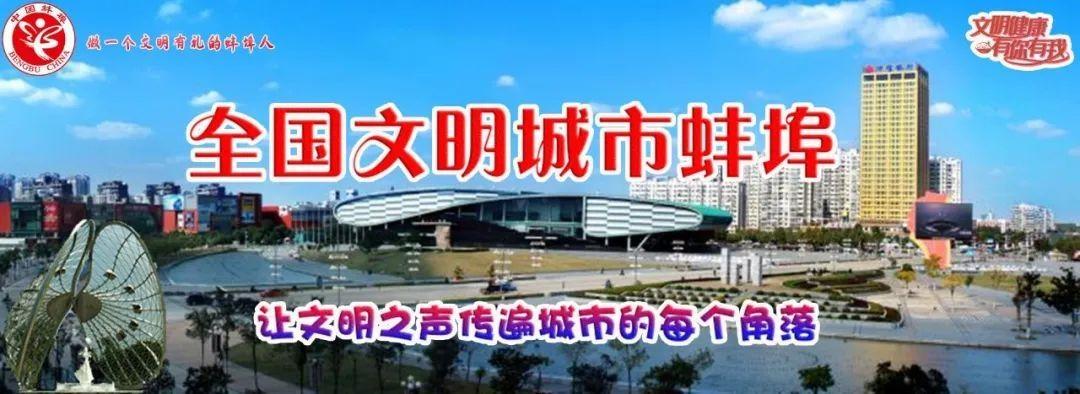 """蚌埠文明网开展""""九九重阳节,敬老话家风""""网络文明传播活"""