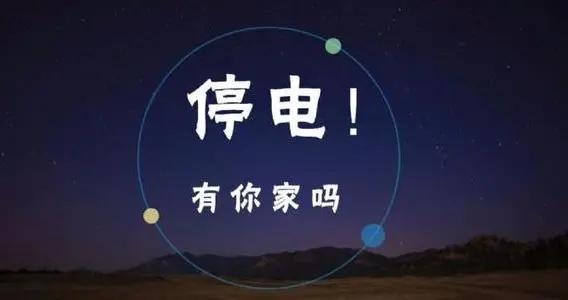 注意!25日,大庆市多个小区和单位有停电计划