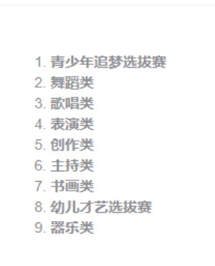 2020首届贵州•黔西南青少年艺术盛典线上报名复赛入围选手名单出炉!