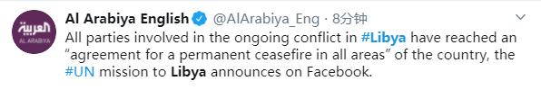 """外媒:利比亚各方达成""""永久停火协议""""图片"""