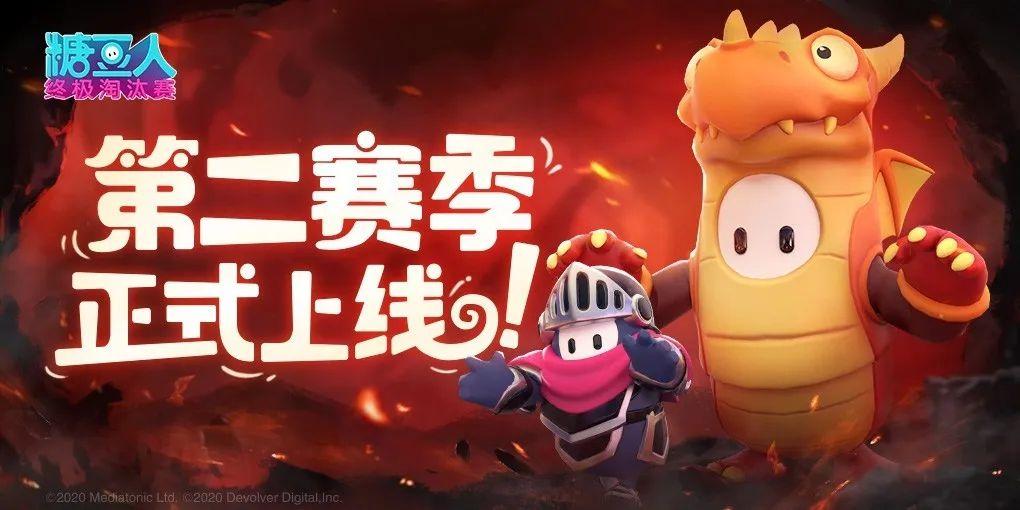 《糖豆人:终极淘汰赛》第二赛季开启,一起穿越中世纪!