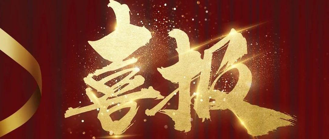 我台两件作品荣获首届中国广播电视大奖