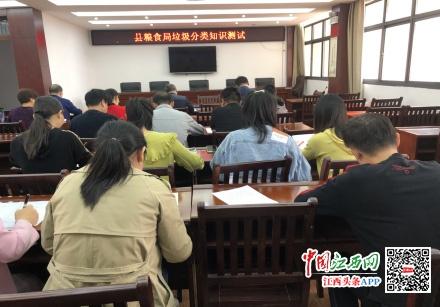 进贤县粮食局开展生活垃圾分类知识测试