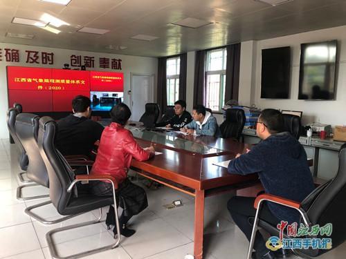 南丰县气象局开展气象观测质量管理体系学习会(图)