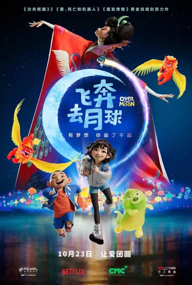 动画片《飞奔去月球》10月23日登陆Netflix及中国院线