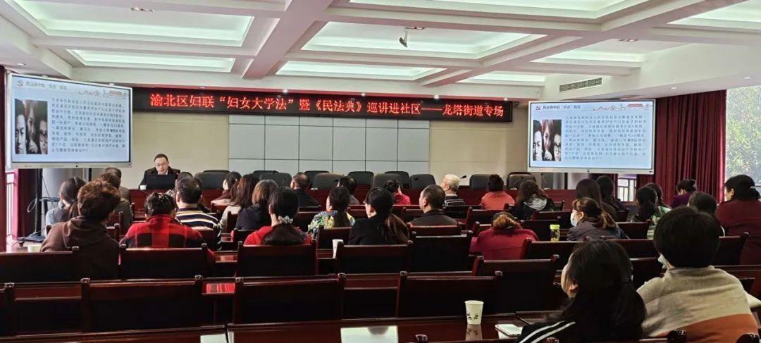 """渝北区妇联""""妇女大学法""""暨《民法典》巡讲进社区——龙塔街道专场"""