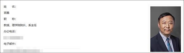 清华大学网站截图