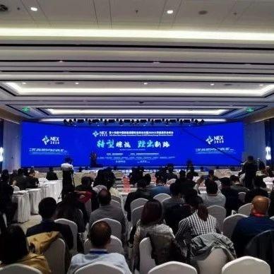 第十四届中国新能源国际高峰论坛暨2020大同能源革命峰会召开
