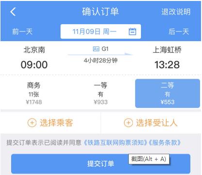 京沪高铁9年来首推浮动票价机制 二等座最高涨约45元/座图片