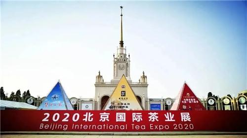 """2020""""两展一节""""开幕,香木海安化黑茶邀您相约北京!"""