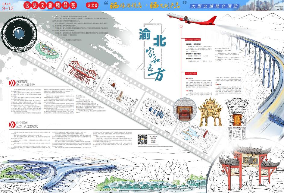 重庆日报版面图:重庆日报