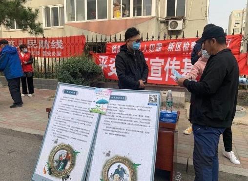 """北戴河新区网络志愿者开展""""平安新区宣传基层行""""活动"""