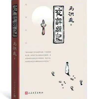 川人川话川味故事(新作评介) ——试读马识途近作《夜谭续记》
