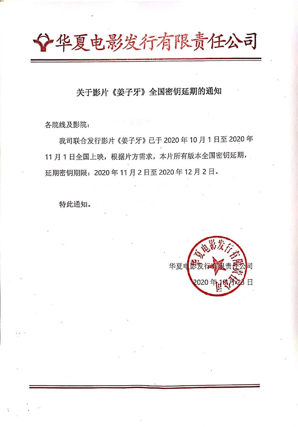 电影《姜子牙》延长上映至12月2日图片