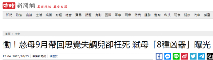 """台湾男子凌晨弒母,8种""""凶器""""曝光......图片"""