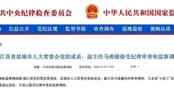 江苏盐城市人大常委会副主任马俊健接受审查调查:官商勾结