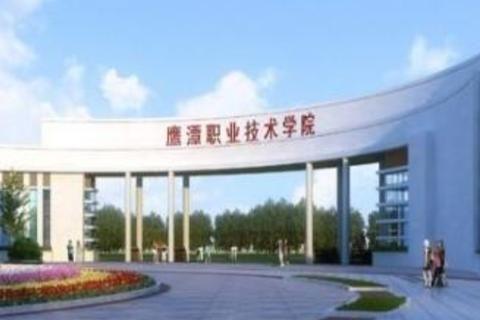 """盘点江西鹰潭""""创客之城""""仅有的两所专科院校"""