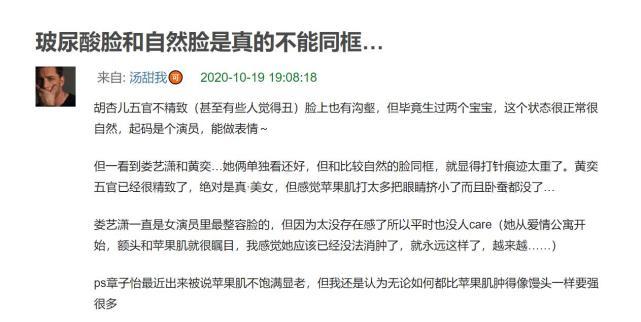 《演员2》胡杏儿与黄奕娄艺潇同框,网友:自然脸玻尿酸脸的区别