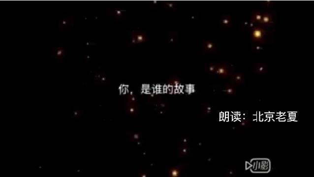 《你,是谁的故事》—— 余秋雨 / 制作:琼子(朗读:北京老夏)