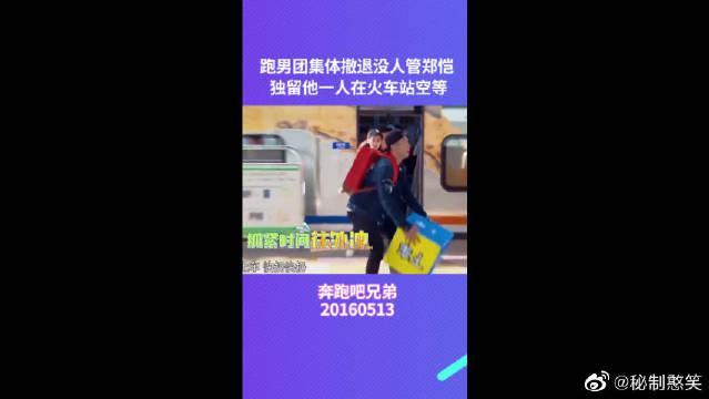 跑男团集体撤退没人管郑恺,独留他一人在火车站空等