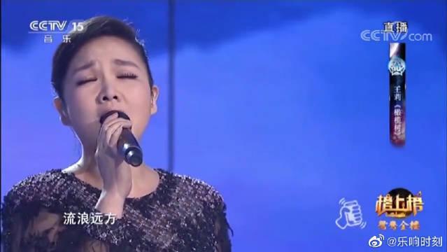 王莉现场深情演唱《橄榄树》,太有味道了,简直就是天籁之音!
