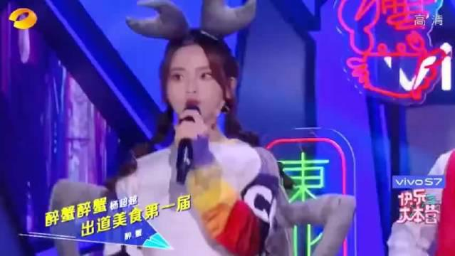 杨超越穿着醉蟹玩偶服,唱奶味美食rap,可可爱爱的