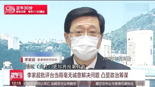 李家超批评台当局毫无诚意解决问题 凸显政治筹谋
