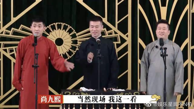 张鹤伦、杨九郎、尚九熙群口相声 郭德纲一人扣了一分???