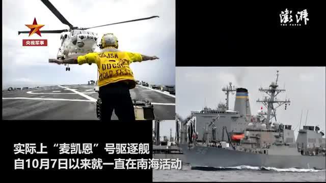 美日澳三国在南海开展联合军演