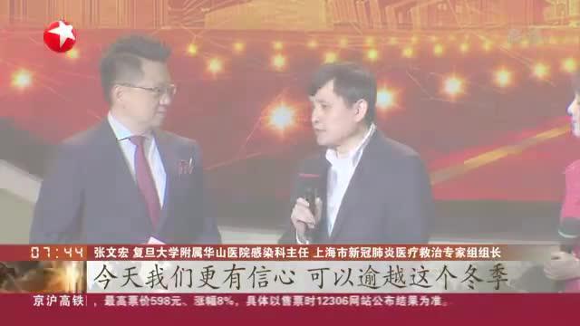 张文宏:养成健康卫生习惯  老年人要保持适度锻炼