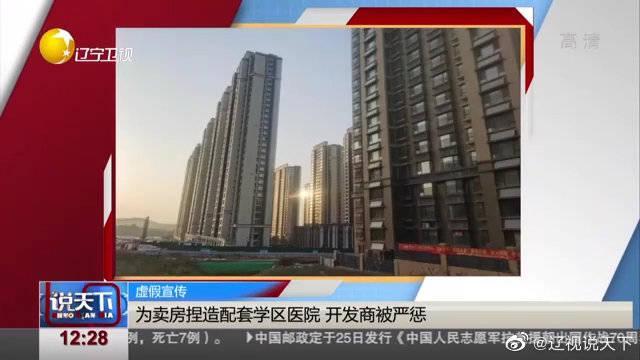 济南绿地国际城涉虚假宣传被罚两百万