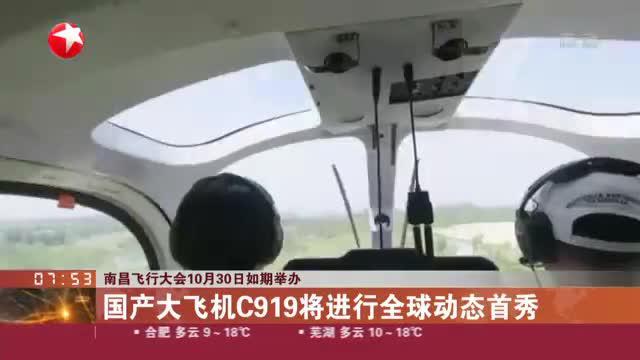 南昌飞行大会10月30日如期举办:国产大飞机C919将进行全球动态首秀