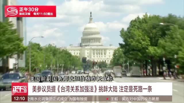 美参议员提《台湾关系加强法》挑衅大陆
