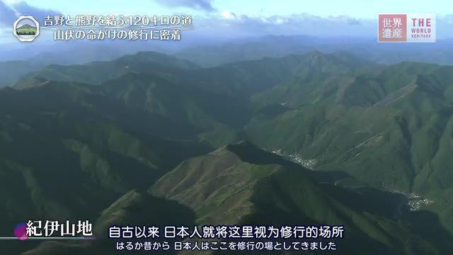 纪录片《THE 世界遗产 》纪伊山地的灵场和参拜道Ⅱ