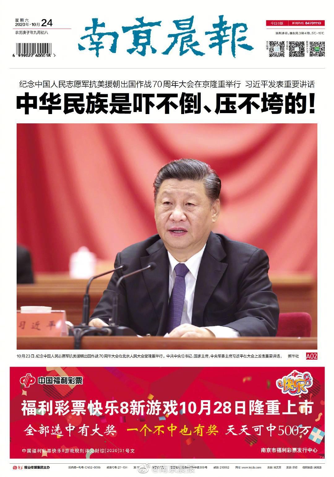 南京晨报10月24日电子版