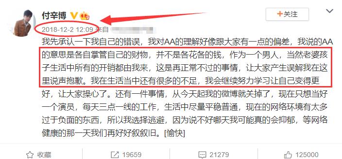 继郑爽后,又一知名演员官宣回归微博,曾因综艺说错话被骂惨退博
