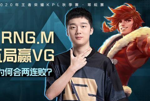 你是赛评师:RNGM战满五局赢VG,VG为何会连败