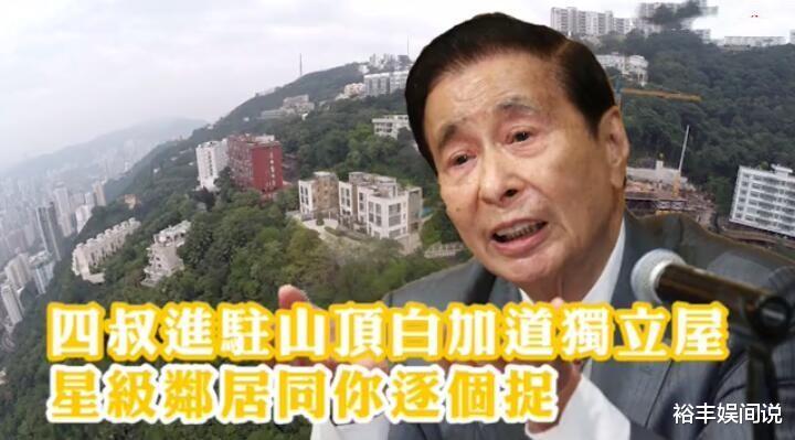 """""""四叔""""李兆基近2500平方米豪宅仍未建成,市值近40亿,16个车位"""