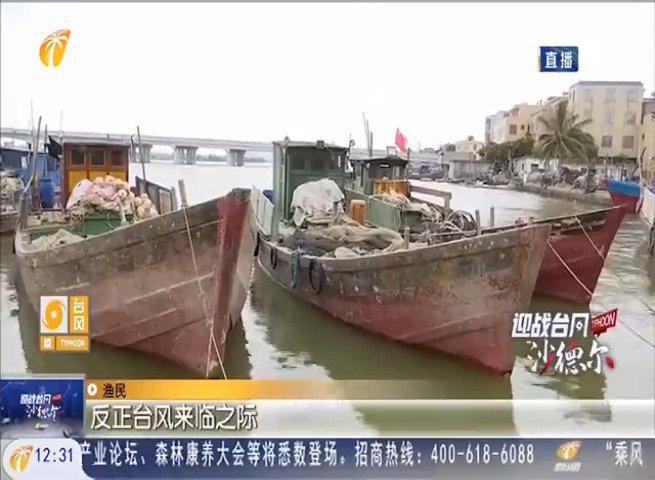 """迎战台风""""沙德尔"""" 全省2.1万艘渔船全部回港避风"""