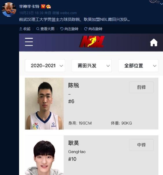 四消息:曝李春江原声,朱芳雨谈引援,陈锐加盟莆田,杨皓喆受伤