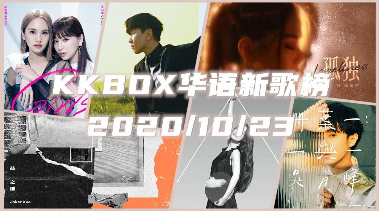 KKBOX华语新歌榜2020年第44周 黄鸿升《扛得住》蝉联冠军一个月……