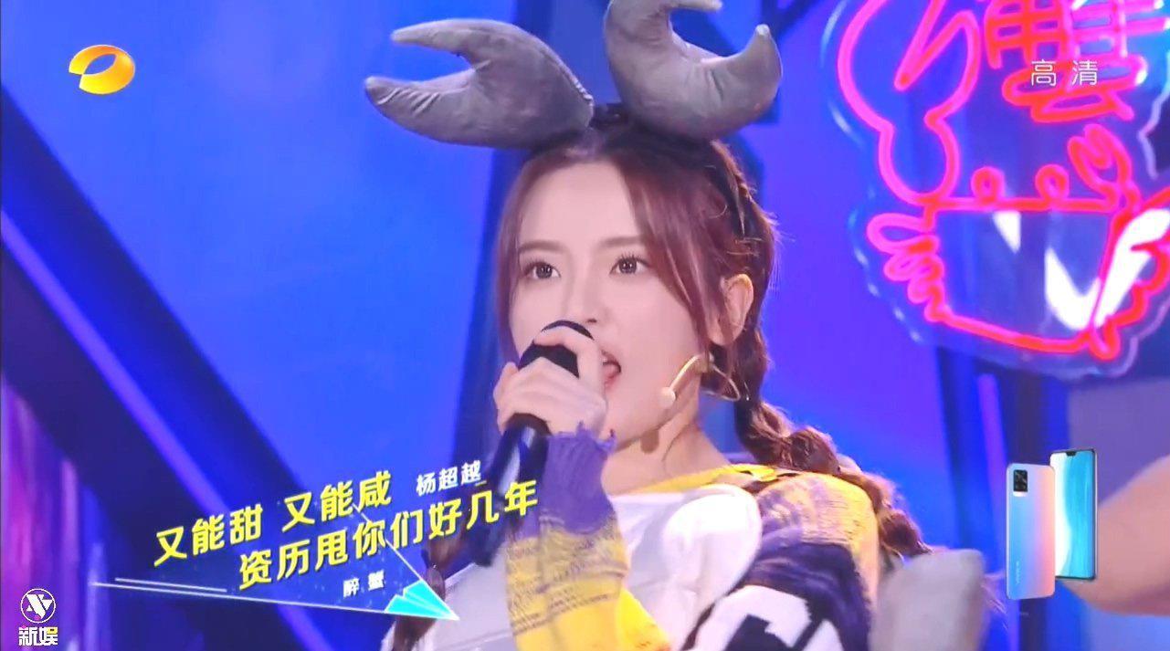 新娱追综: 杨超越 醉蟹 穿着醉蟹玩偶服,唱着美食rap……